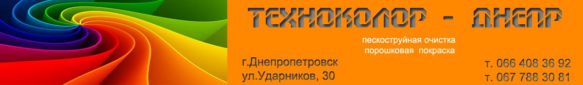 Technocolor